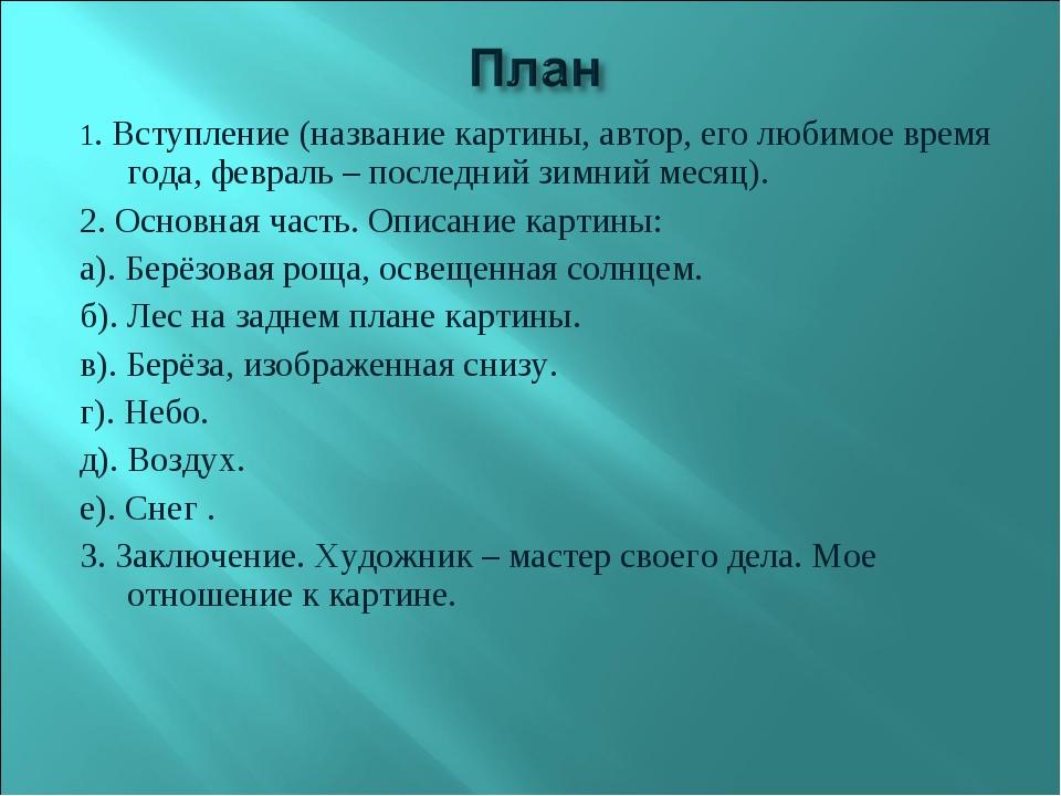 1. Вступление (название картины, автор, его любимое время года, февраль – пос...