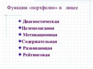 Функции «портфолио» в лицее Диагностическая Целеполагания Мотивационная Содер