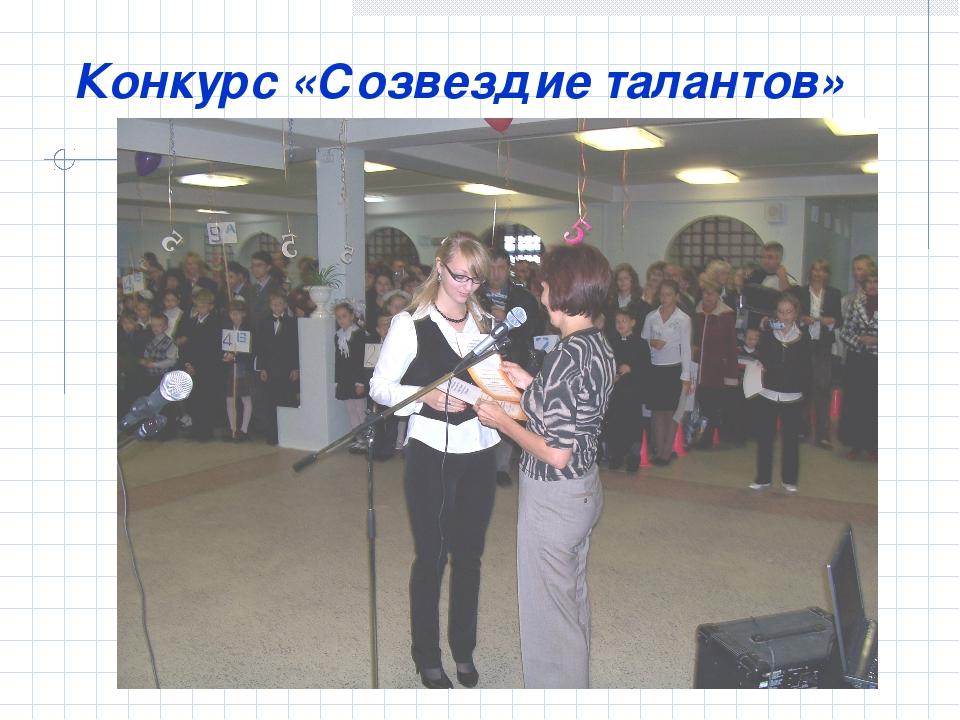 Конкурс «Созвездие талантов»