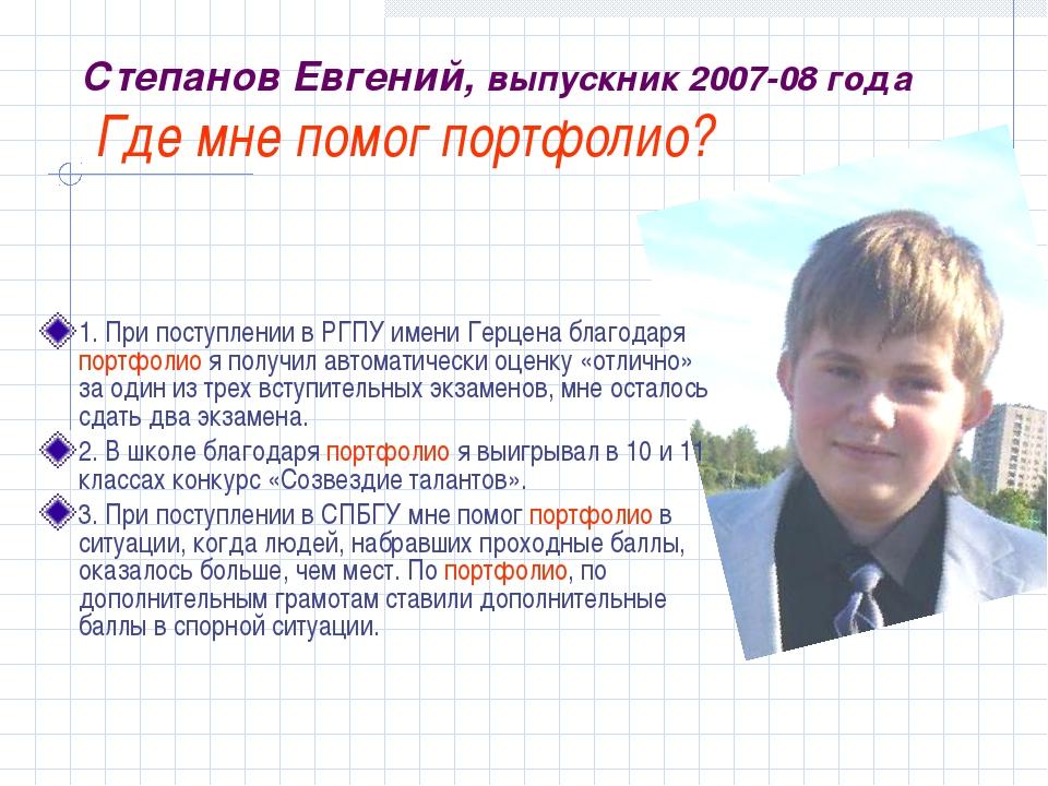 Степанов Евгений, выпускник 2007-08 года Где мне помог портфолио? 1. При пост...