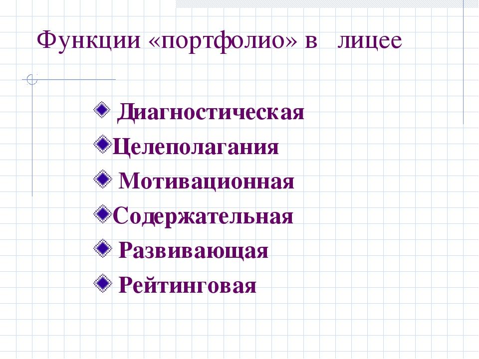 Функции «портфолио» в лицее Диагностическая Целеполагания Мотивационная Содер...