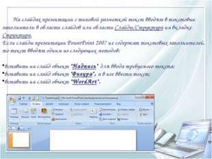 На слайдах презентации с типовой разметкой текст вводят в текстовые заполнит