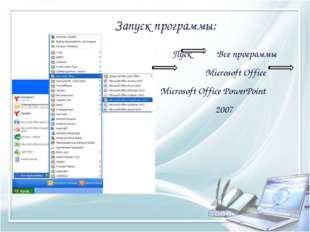 Запуск программы: Пуск Все программы Microsoft Office Microsoft Office Power