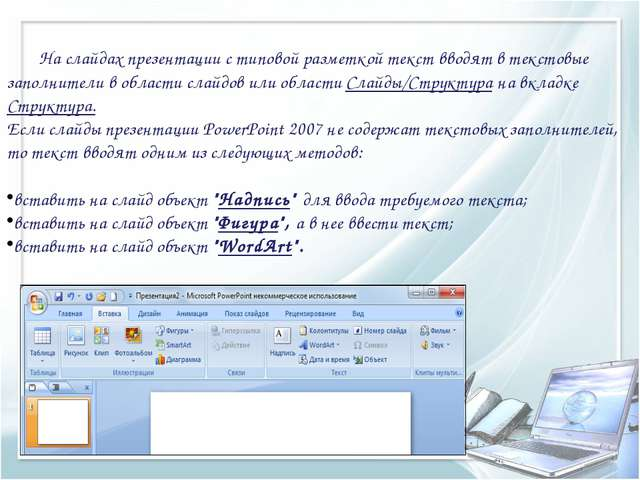 На слайдах презентации с типовой разметкой текст вводят в текстовые заполнит...