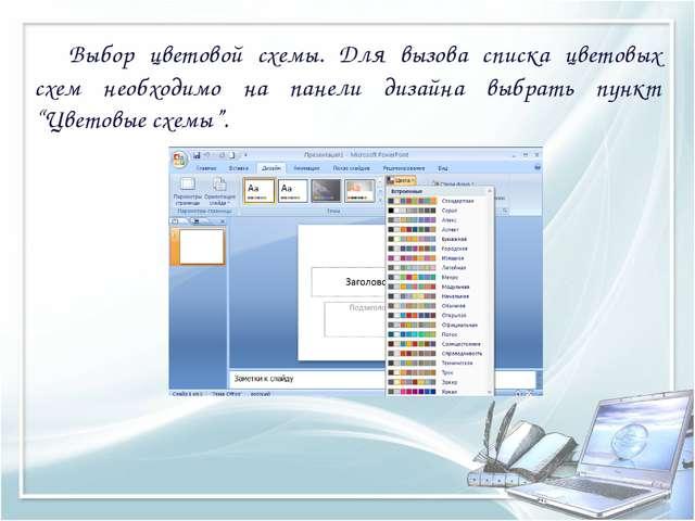 Выбор цветовой схемы. Для вызова списка цветовых схем необходимо на панели д...