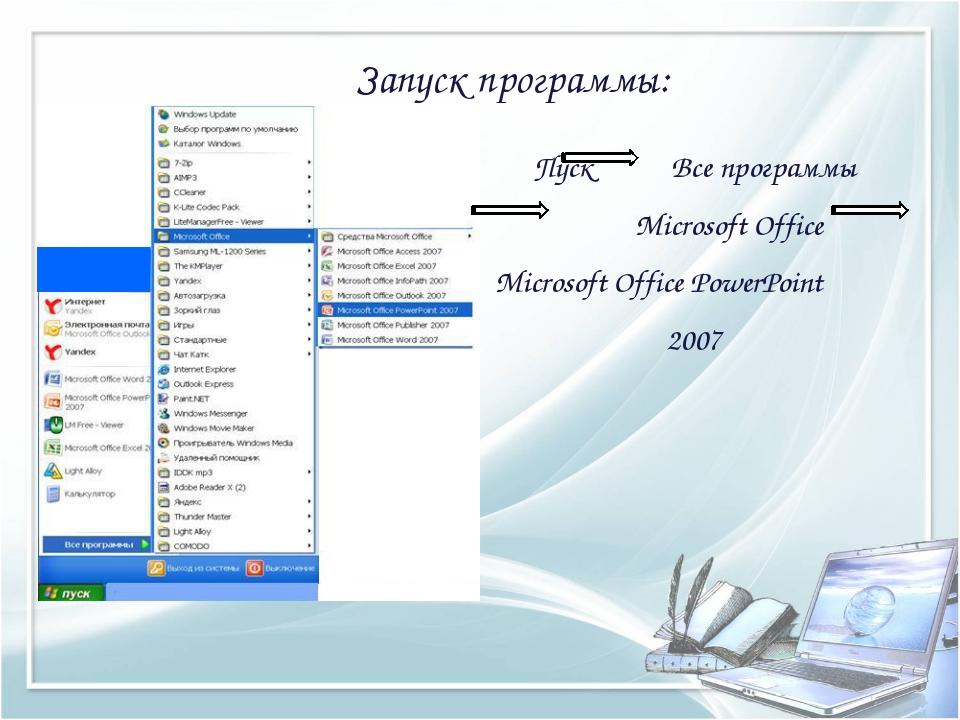 Запуск программы: Пуск Все программы Microsoft Office Microsoft Office Power...