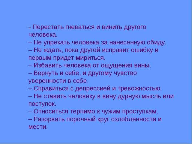 – Перестать гневаться и винить другого человека. – Не упрекать человека за на...