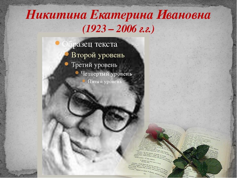 Никитина Екатерина Ивановна (1923 – 2006 г.г.)