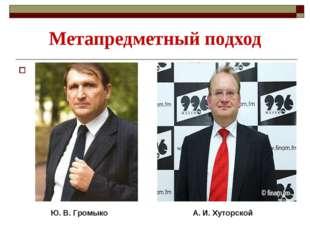 Метапредметный подход Ю. Ю. В. Громыко А. И. Хуторской