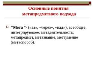 """Основные понятия метапредметного подхода """"Мета """"- («за», «через», «над»), все"""