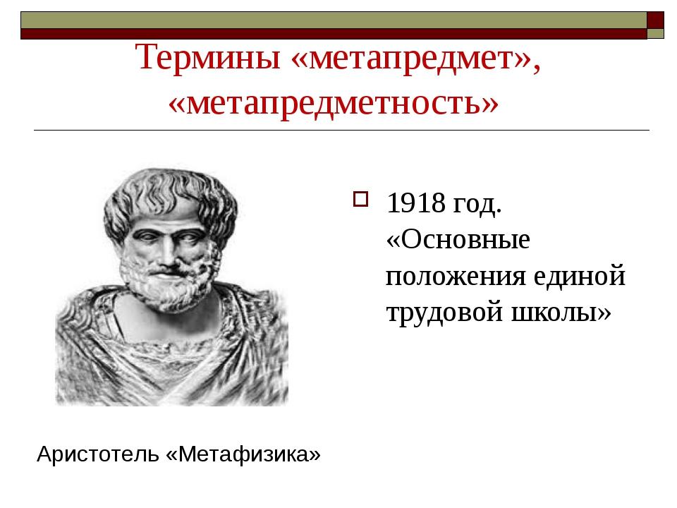 Термины «метапредмет», «метапредметность» 1918 год. «Основные положения едино...