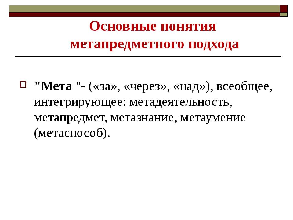"""Основные понятия метапредметного подхода """"Мета """"- («за», «через», «над»), все..."""