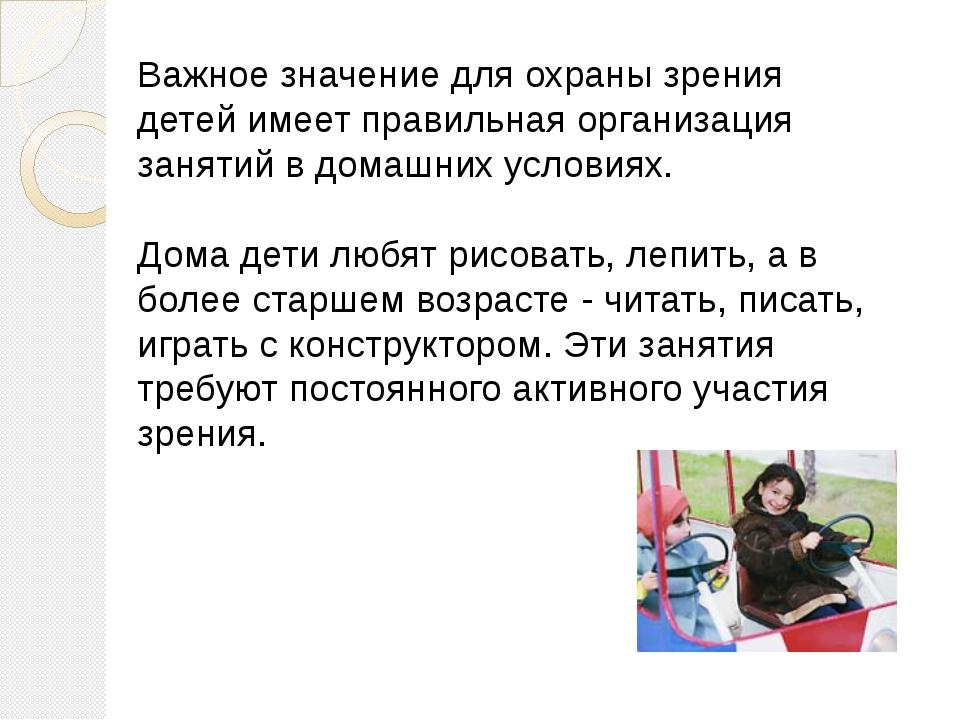 Важное значение для охраны зрения детей имеет правильная организация занятий...