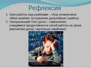 Рефлексия Урок работы над ошибками – сбор конвертиков «Мои ошибки» (устранени