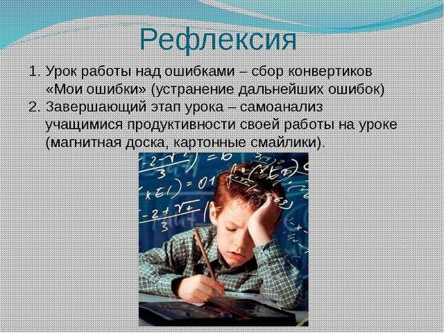 Рефлексия Урок работы над ошибками – сбор конвертиков «Мои ошибки» (устранени...