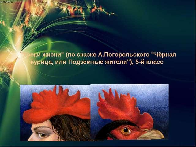 """""""Уроки жизни"""" (по сказке А.Погорельского """"Чёрная курица, или Подземные жители..."""