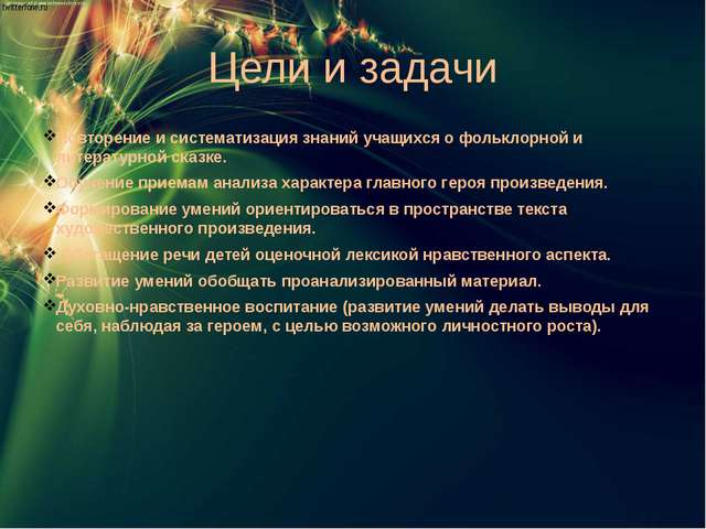 Цели и задачи Повторение и систематизация знаний учащихся о фольклорной и лит...