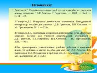 АсмоловА.Г. Системно-деятельностный подход к разработке стандартов нового по