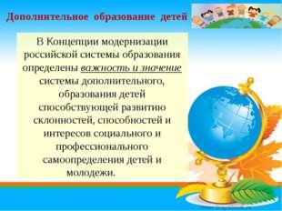 Дополнительное образование детей В Концепции модернизации российской системы