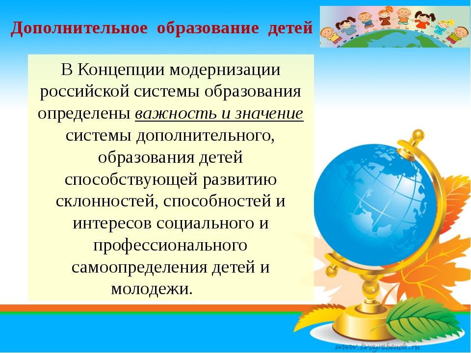 Дополнительное образование детей В Концепции модернизации российской системы...