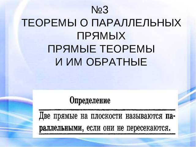№3 ТЕОРЕМЫ О ПАРАЛЛЕЛЬНЫХ ПРЯМЫХ ПРЯМЫЕ ТЕОРЕМЫ И ИМ ОБРАТНЫЕ