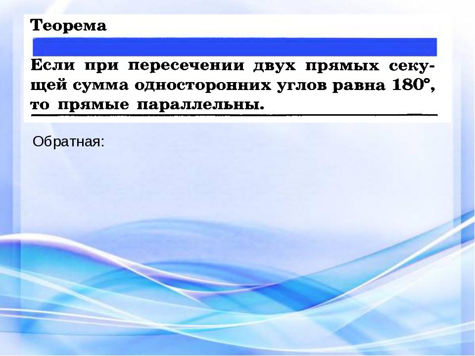 Обратная: