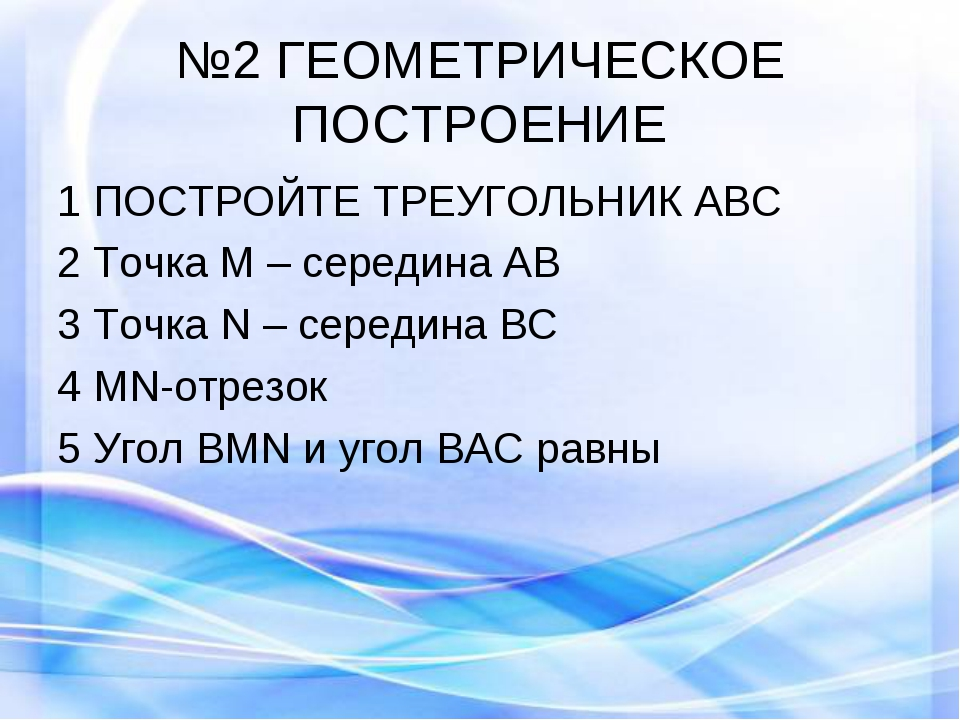 №2 ГЕОМЕТРИЧЕСКОЕ ПОСТРОЕНИЕ 1 ПОСТРОЙТЕ ТРЕУГОЛЬНИК АВС 2 Точка М – середина...