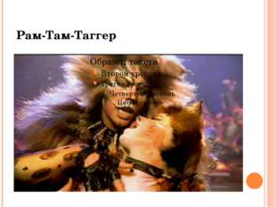 Рам-Там-Таггер
