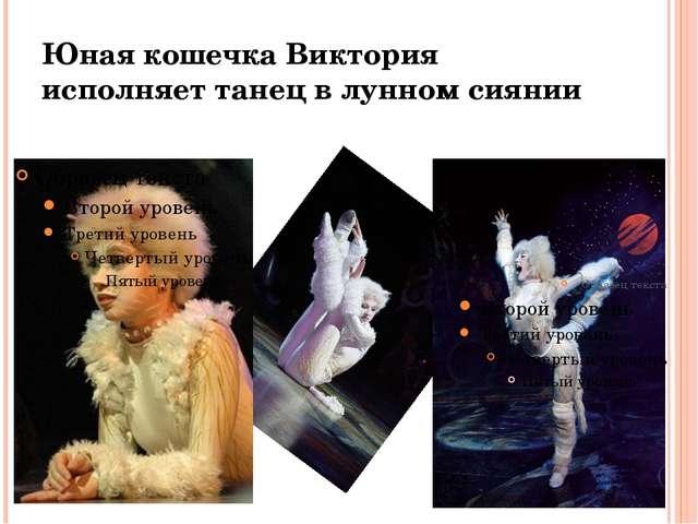 Юная кошечка Виктория исполняет танец в лунном сиянии