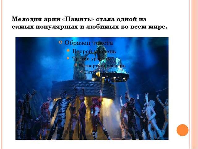 Мелодия арии «Память» стала одной из самых популярных и любимых во всем мире.