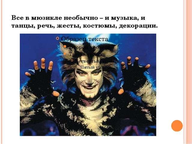 Все в мюзикле необычно – и музыка, и танцы, речь, жесты, костюмы, декорации.