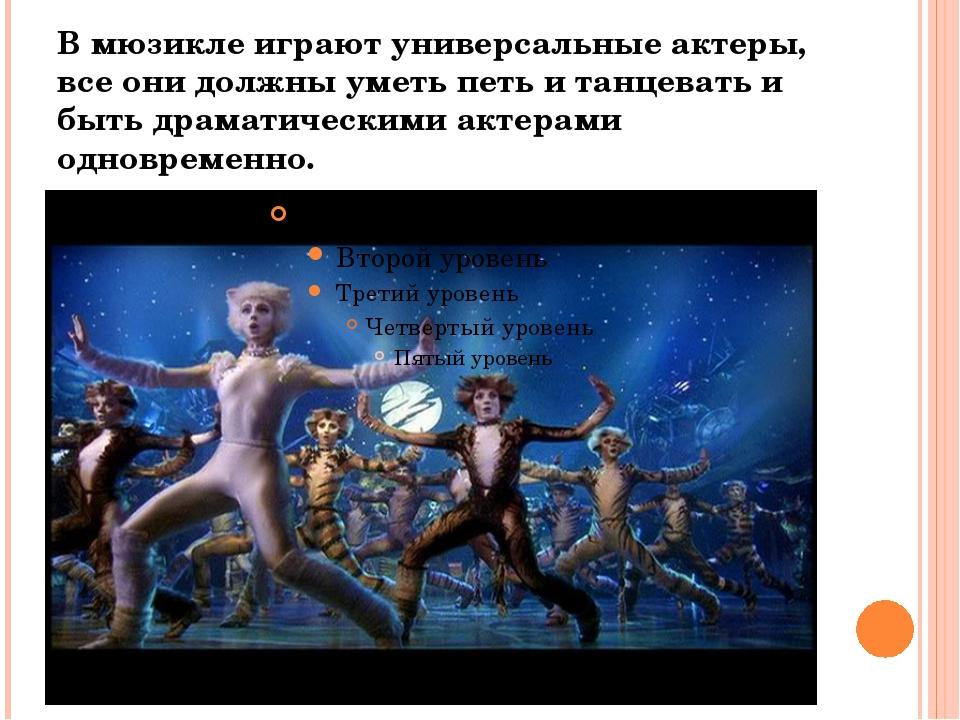 В мюзикле играют универсальные актеры, все они должны уметь петь и танцевать...