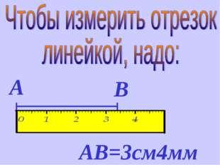 А В АВ=3см4мм