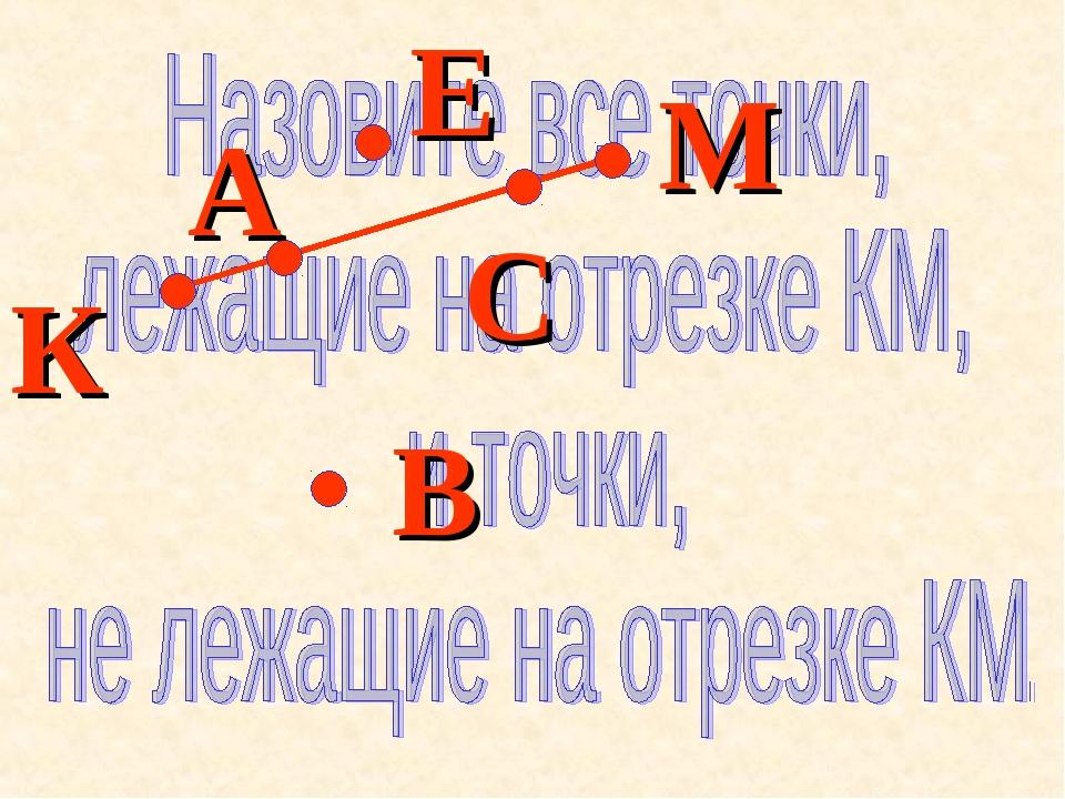 А В М К Е С