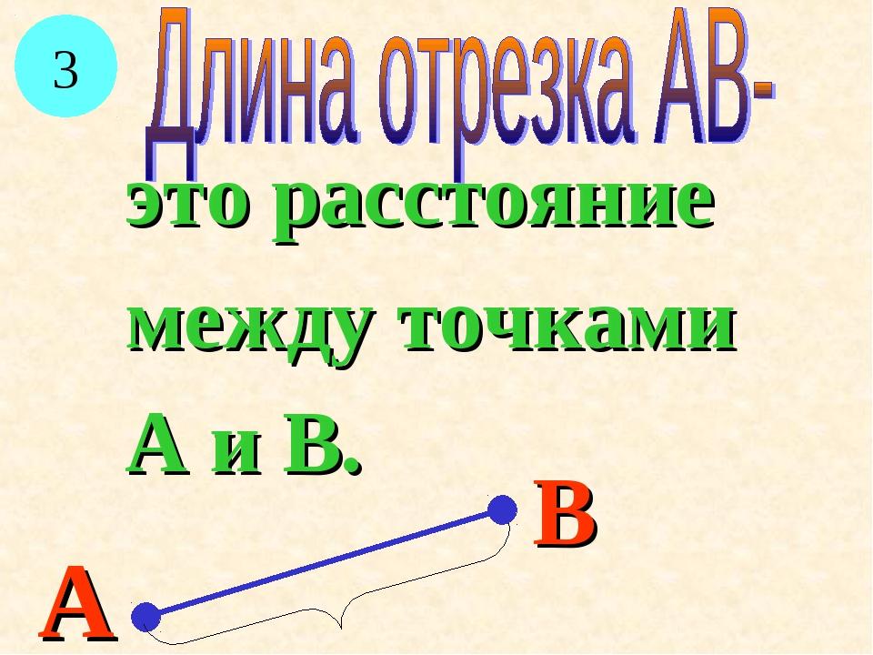это расстояние между точками А и В. А В