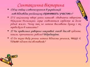 Синтаксична вікторина 1) Яке стійке словосполучення в українській мові відпов