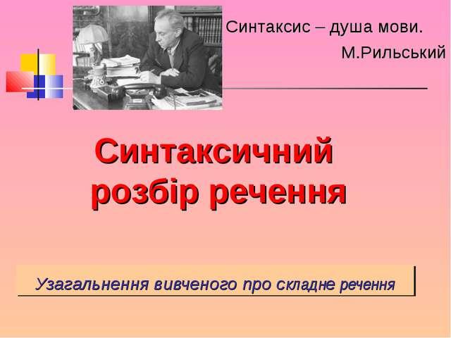 Узагальнення вивченого про складне речення Синтаксис – душа мови. М.Рильський...