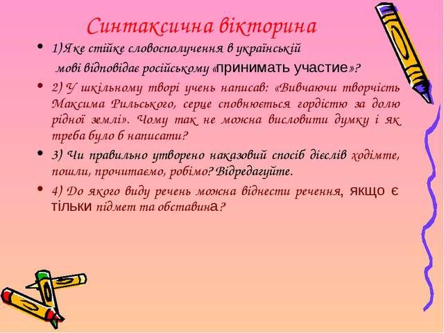 Синтаксична вікторина 1) Яке стійке словосполучення в українській мові відпов...
