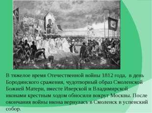 В тяжелое время Отечественной войны 1812 года, в день Бородинского сражения,