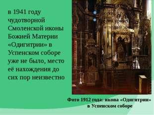 в 1941году чудотворной Смоленской иконы БожиейМатерии «Одигитрии» в Успенск