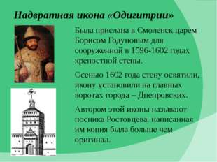 Надвратная икона «Одигитрии» Была прислана в Смоленск царем Борисом Годуновым