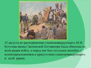 25 августа по распоряжению главнокомандующего М.И. Кутузова икона Смоленской