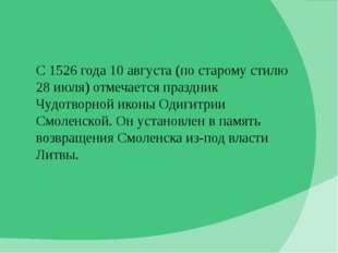 С 1526 года 10 августа (по старому стилю 28 июля) отмечается праздник Чудотво