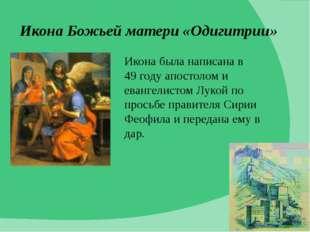 Икона Божьей матери «Одигитрии» Икона была написана в 49году апостолом и ева