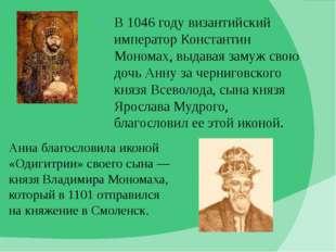 В 1046году византийский император Константин Мономах, выдавая замуж свою доч