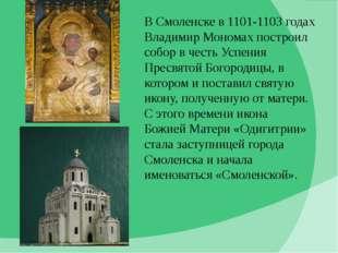 В Смоленске в1101-1103 годах ВладимирМономах построил собор в честь Успения