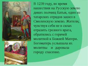 В 1239 году, во время нашествия на Русскую землю диких полчищ Батыя, один из
