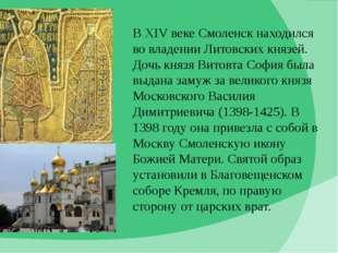 В ХIV веке Смоленск находился во владении Литовских князей. Дочь князя Витовт