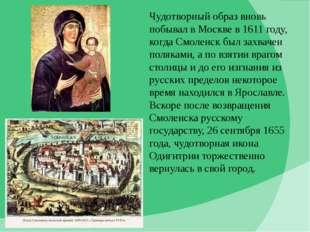 Чудотворный образ вновь побывал в Москве в 1611 году, когда Смоленск был захв