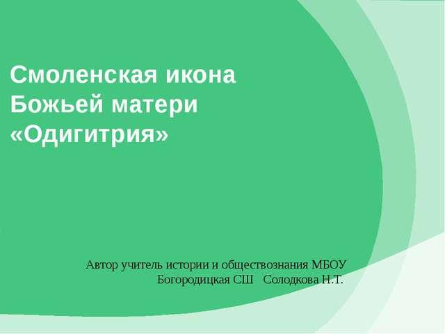 Смоленская икона Божьей матери «Одигитрия» Автор учитель истории и обществозн...